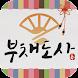 부채도사 (2017년 운세,사주,연애운,금전운 등) by KHKSOFT