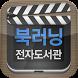 예스24 북러닝 전자도서관 by YES24
