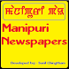 Manipuri Newspapers