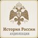 Лекции по Истории России