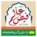 Book 020 Faiz Ahmed Uwaysi by Bazm e Faizan e Uwaysia Pakistan
