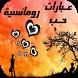 عبارات حب رومانسية by Tnaket