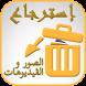 إسترجاع الصور والفيديوهات المحذوفة by New apps 2k18