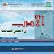 الادب العربي في العصر الحديث by جامعة العلوم والتكنولوجيا - اليمن