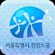 서울특별시 창업스쿨 by 서울산업통상진흥원
