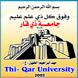 توجيه الطلبة في جامعة ذي قار by Lubna Al-Jabery