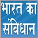 भारत का संविधान Constitution by tetarwalsuren