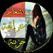 اشعار عراقية حزينة بدون انترنت by deev2017