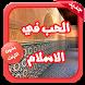 الحب في الاسلام و درجاته by Apps & Games 4 Everyone