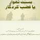 Book 025 Faiz Ahmed Uwaysi by Bazm e Faizan e Uwaysia Pakistan