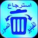 استرجاع الصور و الفيديوهات بسرعة by New apps 2k18