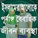 ইসলামের আলোকে পূর্নাঙ্গ বৈবাহিক জীবন ব্যবস্থা by Islamic Apps BD