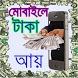 মোবাইল দিয়ে টাকা আয় করুন/ Earn By Mobile by BD Plus