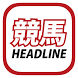 競馬予想に役立つ無料総合ニュースアプリ - 競馬ヘッドライン by 競馬ヘッドライン