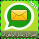 إسترجاع رسائل الواتس اب joke by Proxi Dev