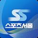 스포츠 서울 뉴스 (Sports Seoul News App)