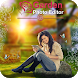 Garden Photo Frame: Garden Photo Editor by Mobi Digital Life