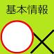 基本情報技術者試験(FE) 午前 過去問 平成27年秋期まで by リネ