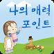나의 매력 포인트 by UBPLUS CORP.
