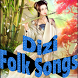 Folk Songs by Dizi/笛子 (Chinese Flute) (+ Ringtone) by Just for Fun Studio