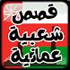قصص شعبية عمانية