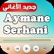 aymane serhani أغاني by storex