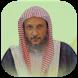 الشيخ خالد الحبشي (دون انترنت) by Malek Soualmia