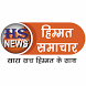 Himmat Samachar by Tezavision Media Private Limited