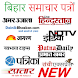 Bihar News by PupulPutul Apps