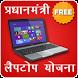 UP Free Laptop Yojana by Webcox Infotech