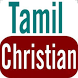 Tamil Christian Songs Messages