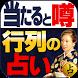当たると話題の占い【シノワズリ占星術】 神野さち by Rensa co. ltd.