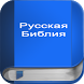 Русская Библия PRO by MartinVillar.com