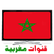 Maroc tv قنوات مغربية by SANBEL