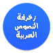 المزخرف الاحترافي by SohaCode