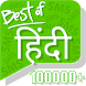 Hindi Messages SMS Collections by Super Play Apps