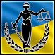 Право закона
