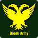 Greek Army HD by A-DroidTools