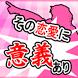 その恋愛に異議あり by nagai tatsuya