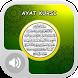 Ayat Kursi MP3! by Kajian Islamic Studio