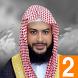 القرآن الكريم للشيخ حاتم -النصف الثاني