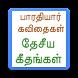Bharathiar - Desiya geethangal by OneCoders