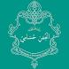 Anjuman-e-Husami by Kasim Badami