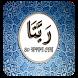 Rabbana Doa-৪০ রাব্বানা দোয়া by API Lab