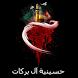 حسينية آل بركات by Ahlulbeit