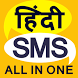 Hindi Message SMS Collection free 2018 by Narendra Gupta
