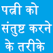 पत्नी को संतुष्ट करने के तरीके by abhin patel
