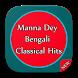 Manna Dey Bengali Classical Hits Songs