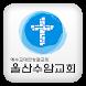 울산수암교회 by 애니라인(주)
