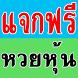 หวยหุ้น by SuperTded